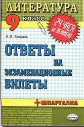 Литература. 9 класс. Ответы на экзаменационные билеты. Ерохина Е.Л. 2010