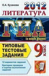 ГИА 2012, Литература, 9 класс, Типовые тестовые задания, Кузанова О.А., 2012