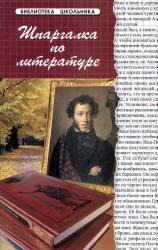 Шпаргалка по литературе, Анисимова Т.Б., 2012