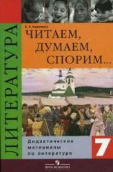 Читаем, думаем, спорим, Дидактические материалы по литературе, 7 класс, Коровина В.Я., 2008