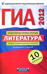 ГИА 2012, Литература, 10 вариантов