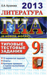ГИА 2013, Литература, 9 класс, Типовые тестовые задания, Кузанова О.А., 2013