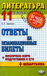 Литература, 11 класс, Ответы на экзаменационные билеты, Ерохина Е.Л., 2008