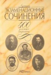 Лучшие экзаменационные сочинения, 400 золотых страниц, 1998