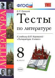 Тесты по литературе, 8 класс, Ерохина Е.Л., 2013