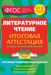 Литературное чтение, Итоговая аттестация, 1-4 класс, Тестовые тренировочные задания, Дорофеева Г.В., 2012