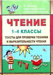 Чтение, 1-4 класс, Тексты для проверки техники и выразительности чтения
