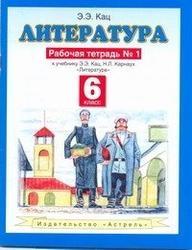 Литература, 6 класс, Рабочая тетрадь № 1, Кац Э.Э., 2011