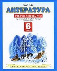 Литература, 6 класс, Рабочая тетрадь № 2, Кац Э.Э., 2011