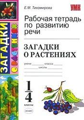 Загадки о растениях, 1-4 класс, Рабочая тетрадь по развитию речи, Тихомирова Е.М., 2010