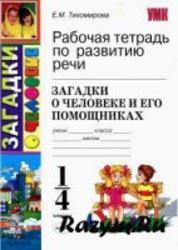 Рабочая тетрадь по развитию речи, Загадки о человеке и его помощниках, 1-4 класс, Тихомирова Е.М., 2010