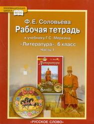 Литература, 6 класс, Рабочая тетрадь, Часть 1, Соловьева Ф.Е., 2013