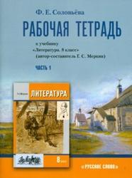 Литература, 8 класс, Рабочая тетрадь, Часть 1, Соловьева Ф.Е., 2013