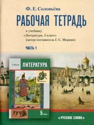 Литература, 5 класс, Рабочая тетрадь, Часть 1, Соловьева Ф.Е., Меркин Г.С., 2012