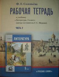 Литература, 5 класс, Рабочая тетрадь, Часть 2, Соловьева Ф.Е., Меркин Г.С., 2012