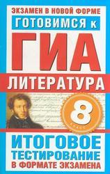 Готовимся к ГИА, Литература, 8 класс, Итоговое тестирование в формате экзамена, Пискунова Т.А., 2010