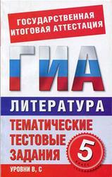 Литература, 5 класс, Тематические тестовые задания для подготовки к ГИА, Званская Е.В., Суханова О.В., 2011