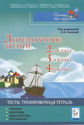 Литературное чтение, Тесты, 2-4 класс, Тренировочная тетрадь, Сенина Н.А., 2011
