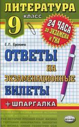 Литература, 9 класс, Ответы на экзаменационные билеты, Ерохина Е.Л., 2013