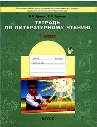 Тетрадь по литературному чтению, 1 класс, Бунеев, Бунеева, 2012