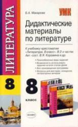 Литература, 8 класс, Дидактические материалы, Макарова Б.А., 2009