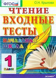 Чтение, Входные тесты, 1 класс, Крылова О.Н., 2012