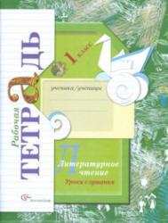 Литературное чтение, 1 класс, Уроки слушания, Рабочая тетрадь, Ефросинина Л.А., 2012
