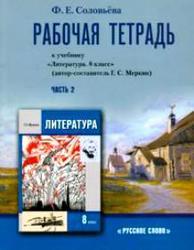 Литература, 8 класс, Рабочая тетрадь, Часть 2, Соловьёва, 2013