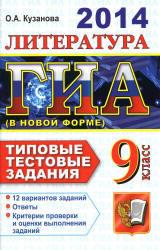 ГИА 2014, Литература, 9 класс, Типовые тестовые задания, Кузанова О.А.
