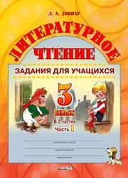 Литературное чтение, 3 класс, Задания для учащихся, Часть 1, Довнар Л.А., 2012
