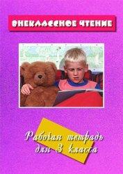 Рабочая тетрадь по внеклассному чтению, 3 класс, Посашкова Е.В., 2010