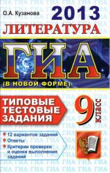 ГИА 2013, Литература, 9 класс, Типовые тестовые задания, Кузанова О.А.