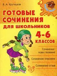 Готовые сочинения для школьников, 4-6 класс, Крутецкая В.А., 2012