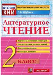 Литературное чтение, 2 класс, Контрольно-измерительные материалы, Шубина Г.В., 2014