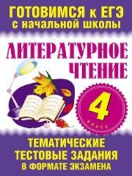 Литературное чтение, 4 класс, Тематические тестовые задания в формате экзамена, Нянковская Н.Н., Танько М.А., 2012