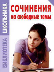 Сочинения на свободные темы, Климкевич Н., 2013