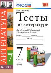Тесты по литературе, 7 класс, Ляшенко Е.Л., 2014