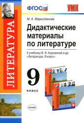 Дидактические материалы по литературе, 9 класс, Маркитанова М.А., 2014