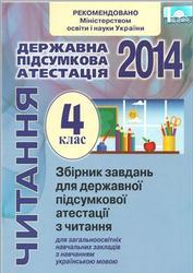 ДПА 2014, Читання, 4 клас, Збірник завдань, Вашуленко О.В.
