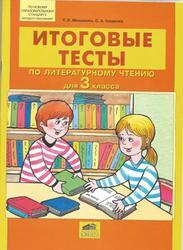 Итоговые тесты по литературному чтению, 3 класс, Мишакина Т.Л., Гладкова С.А., 2012