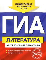 ГИА, Литература, Универсальный справочник, Нестерова О.И., 2014
