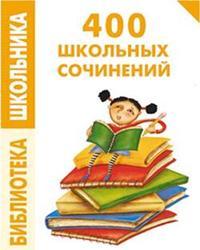 400 школьных сочинений, Левина Е.В., Комлякова Е.А., 2006