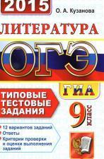 ОГЭ (ГИА-9) 2015, литература, 9 класс, основной государственный экзамен, типовые тестовые задания, Кузанова О.А., 2015
