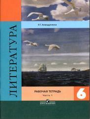 Литература, рабочая тетрадь, 6 класс, Часть 1, Ахмадуллина, Р.Г., 2014