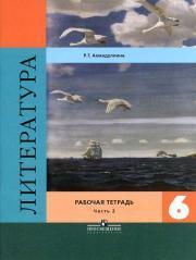 Литература, рабочая тетрадь, 6 класс, часть 2, Ахмадуллина Р.Г., 2014