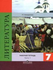 Литература, рабочая тетрадь, 7 класс, часть 1, Ахмадуллина Р.Г., 2015