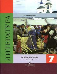 Литература, рабочая тетрадь, 7 класс, часть 2, Ахмадуллина, Р.Г., 2015
