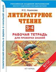 Литературное чтение, 3-4 класс, Рабочая тетрадь для проверки знаний, Хомякова И.С., 2014