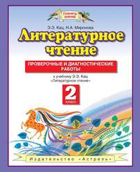 Литературное чтение, 2 класс, Проверочные и диагностические работы, Кац Э.Э., 2013