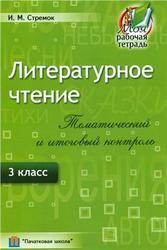Литературное чтение, 3 класс, Тематический и итоговый контроль, Стремок И.М., 2012